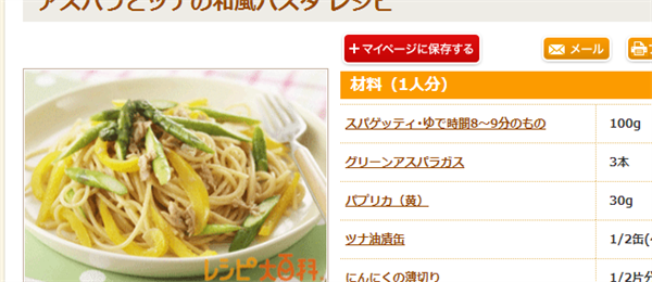 asparagustuna ひとり暮らしの方必見!家にあるもので出来る「パスタ」レシピまとめ
