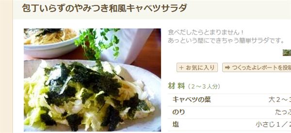 japanesesalad 旬のキャベツをモリモリ食べる!キャベツが主役のサラダレシピまとめ