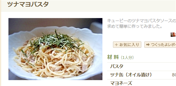 mayonnaisetuna ひとり暮らしの方必見!家にあるもので出来る「パスタ」レシピまとめ