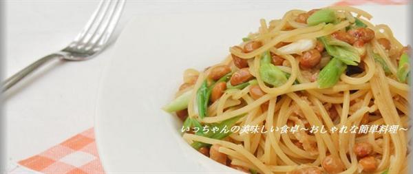 nattoyuzu ひとり暮らしの方必見!家にあるもので出来る「パスタ」レシピまとめ