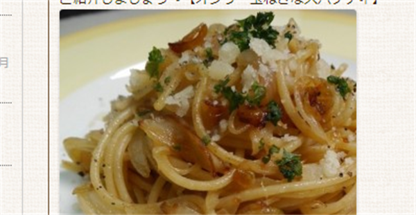 onionpasta ひとり暮らしの方必見!家にあるもので出来る「パスタ」レシピまとめ