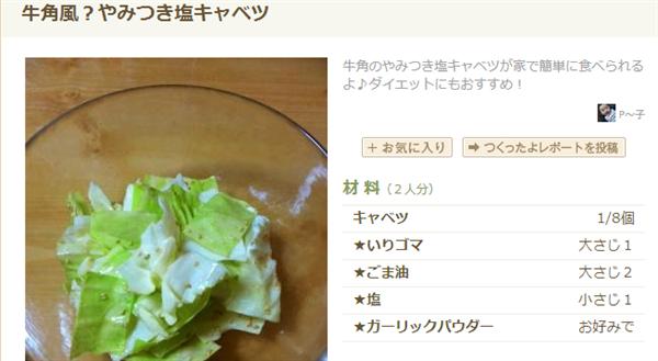saltcabbage 旬のキャベツをモリモリ食べる!キャベツが主役のサラダレシピまとめ