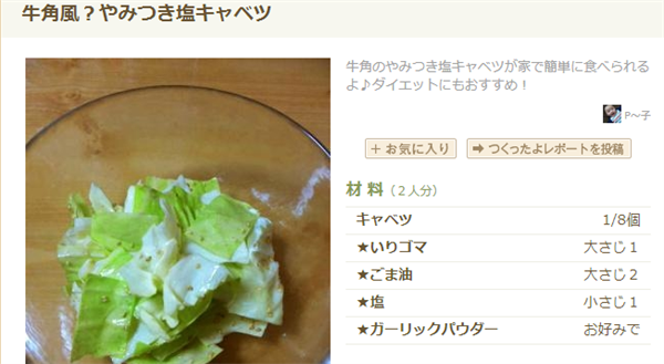 saltcabbage