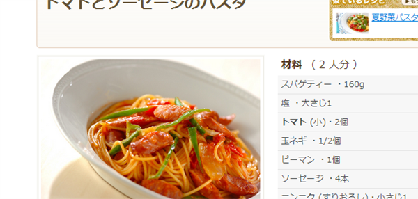 sausagetomato ひとり暮らしの方必見!家にあるもので出来る「パスタ」レシピまとめ