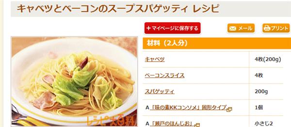 soupofbacon ひとり暮らしの方必見!家にあるもので出来る「パスタ」レシピまとめ