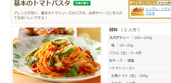 tomatopasta ひとり暮らしの方必見!家にあるもので出来る「パスタ」レシピまとめ