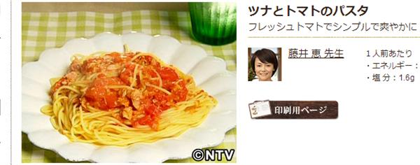 tomatotuna2 ひとり暮らしの方必見!家にあるもので出来る「パスタ」レシピまとめ