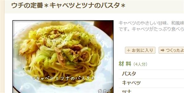 tunaandcabbage ひとり暮らしの方必見!家にあるもので出来る「パスタ」レシピまとめ