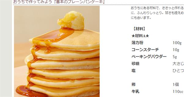 basic 自宅で簡単!「パンケーキ」レシピまとめ