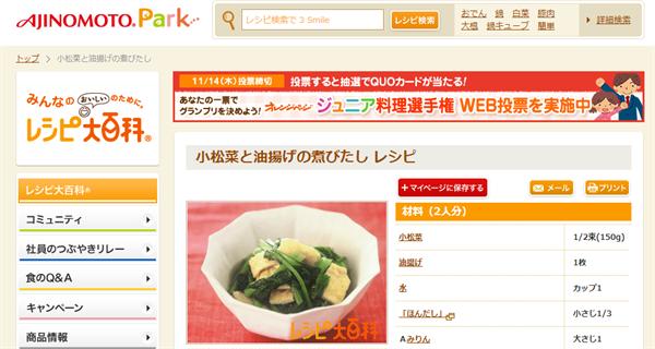 bitashi boiled 超簡単!小松菜レシピまとめ