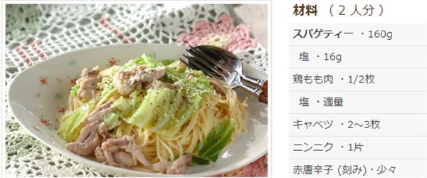 cabbagechicken 料理の幅が広がった!万能野菜「キャベツ」レシピまとめ