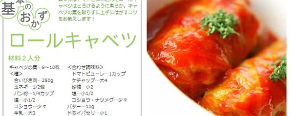 cabbagerollstomato 料理の幅が広がった!万能野菜「キャベツ」レシピまとめ