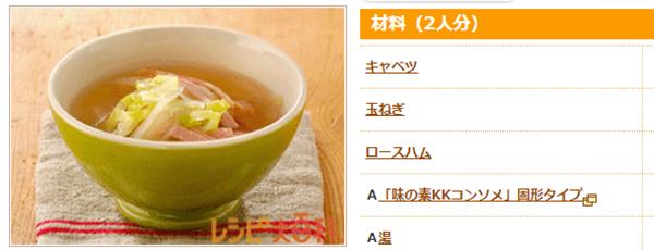 cabbagesoup 料理の幅が広がった!万能野菜「キャベツ」レシピまとめ