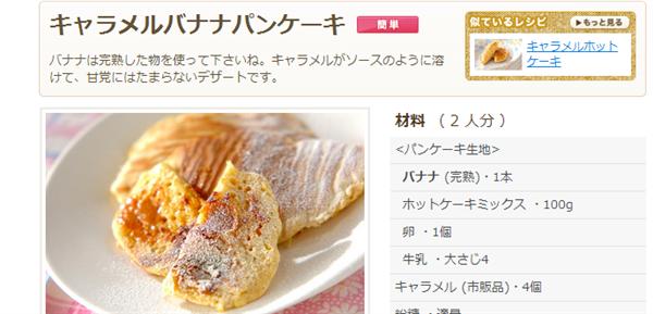 caramelbanana 自宅で簡単!「パンケーキ」レシピまとめ
