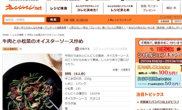 fried oystersauce 超簡単!小松菜レシピまとめ