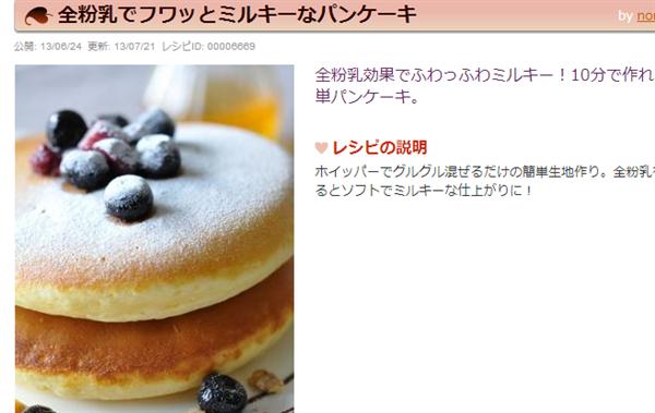 milky 自宅で簡単!「パンケーキ」レシピまとめ