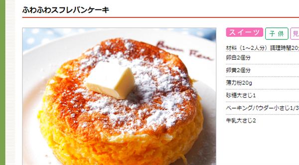 souffle 自宅で簡単!「パンケーキ」レシピまとめ