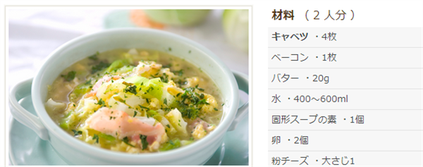 soupofcabbageegg 料理の幅が広がった!万能野菜「キャベツ」レシピまとめ