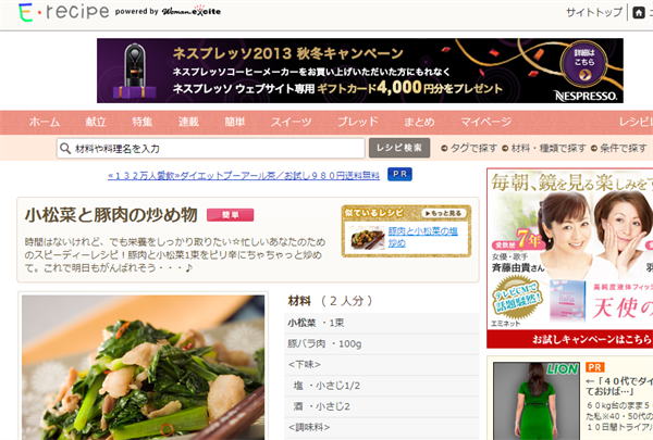 stir friedpork 超簡単!小松菜レシピまとめ
