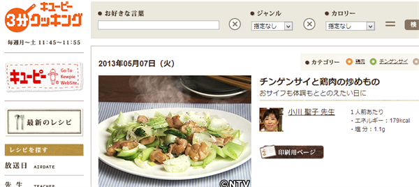 chicken 簡単!美味しい!「チンゲン菜」レシピまとめ