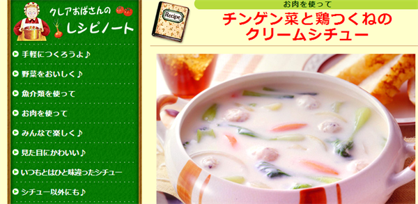 cream stew 簡単!美味しい!「チンゲン菜」レシピまとめ