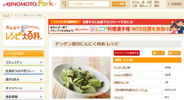 garlic 簡単!美味しい!「チンゲン菜」レシピまとめ