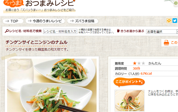namur 簡単!美味しい!「チンゲン菜」レシピまとめ