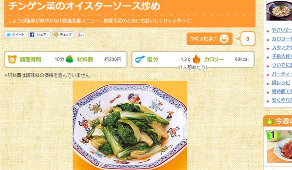 oyster sauce 簡単!美味しい!「チンゲン菜」レシピまとめ