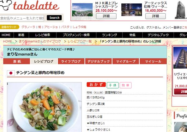 stir miso 簡単!美味しい!「チンゲン菜」レシピまとめ