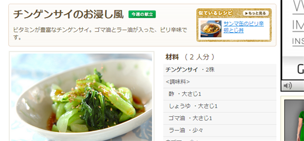 vegetable 簡単!美味しい!「チンゲン菜」レシピまとめ
