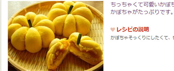 snackpumpkinbread 甘くて美味しい!かぼちゃのスイーツ&パンレシピまとめ
