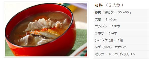 misosouppork 覚えておきたい!定番のご飯もの・汁ものレシピ