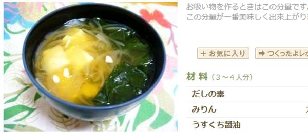 soup 覚えておきたい!定番のご飯もの・汁ものレシピ