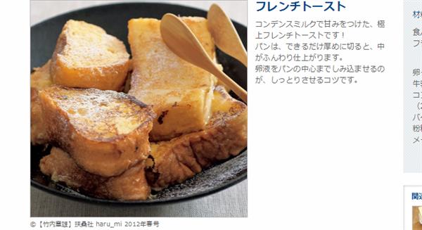 frenchtoast 朝食にもおやつにも!とっておき「フレンチトースト」レシピまとめ