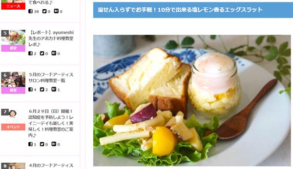 今話題のエッグスラットって!?湯せん入らずでお手軽!10分で出来る塩レモン香るエッグスラット   マイルーム   レシピ   FCF フードクリエイティブファクトリー