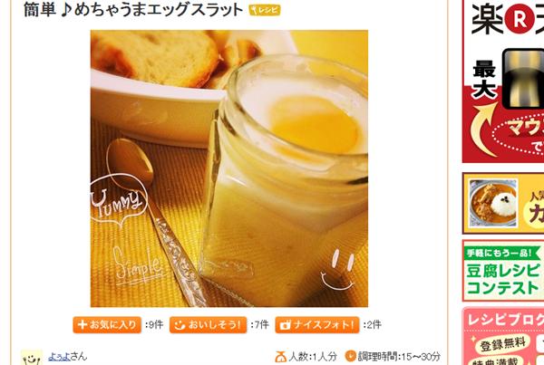簡単♪めちゃうまエッグスラット by よぅよさん   レシピブログ