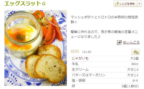 エッグスラット☆ by ゆぃんころ クックパッド 1 意外と簡単!今話題のおしゃれな卵料理「エッグスラット」レシピまとめ