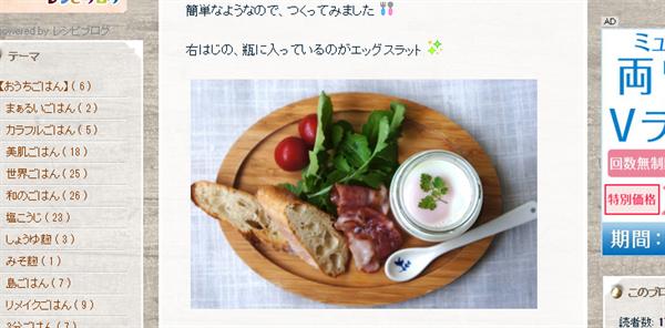 *レシピ* エッグスラットで簡単あさごはん。|野菜に恋する♡癒しごはん。1 意外と簡単!今話題のおしゃれな卵料理「エッグスラット」レシピまとめ