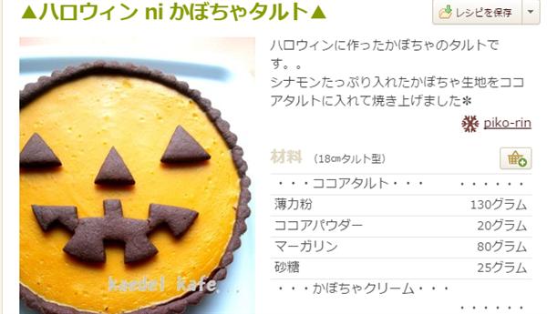 ▲ハロウィン ni かぼちゃタルト▲ by piko rin  クックパッド