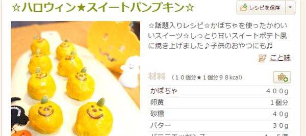 ☆ハロウィン★スイートパンプキン☆ by こと味  クックパッド