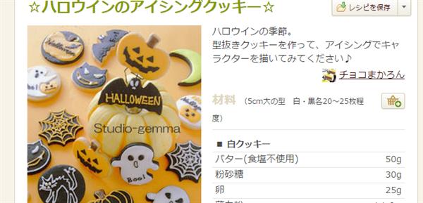 ☆ハロウインのアイシングクッキー☆ by チョコまかろん  クックパッド