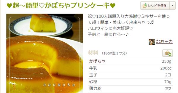 ♥超~簡単♡かぼちゃプリンケーキ♥ by なおモカ  クックパッド