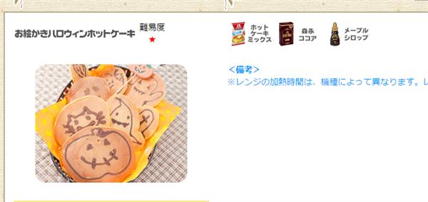 お絵かきハロウィンホットケーキ 天使のお菓子レシピ│森永製菓