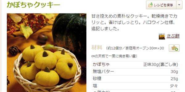 かぼちゃクッキー by さぶ餅  クックパッド