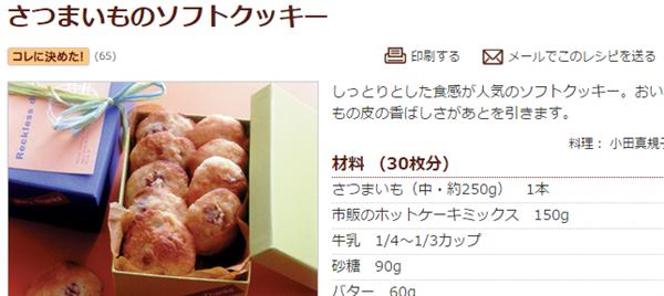 さつまいものソフトクッキー   小田真規子さんのレシピ【オレンジページnet】