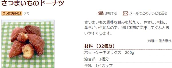 さつまいものドーナツ   信太康代さんのレシピ【オレンジページnet】