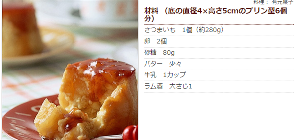 さつまいもプリン   有元葉子さんのレシピ【オレンジページnet】