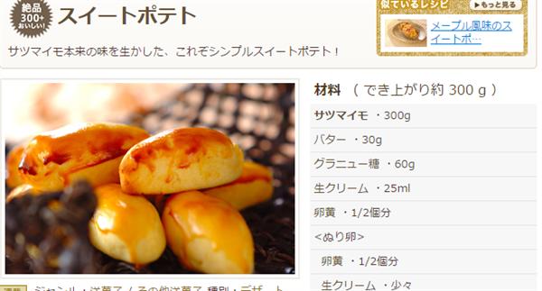 スイートポテト【E・レシピ】料理のプロが作る簡単レシピ
