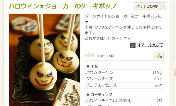ハロウィン★ジョーカーのケーキポップ by オマールえび子  クックパッド