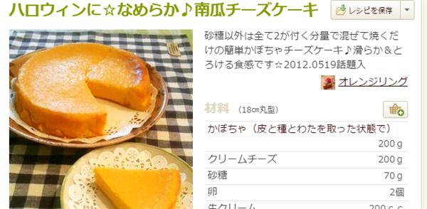 ハロウィンに☆なめらか♪南瓜チーズケーキ by オレンジリング  クックパッド